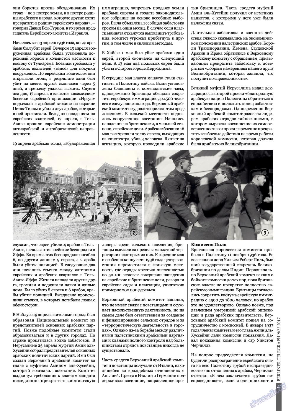Берлинский телеграф (журнал). 2017 год, номер 22, стр. 27