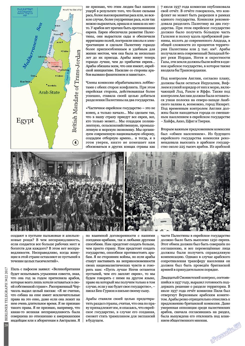Берлинский телеграф (журнал). 2017 год, номер 22, стр. 28