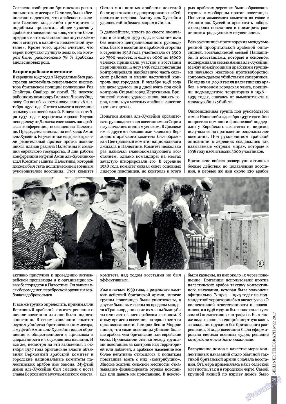 Берлинский телеграф (журнал). 2017 год, номер 22, стр. 29