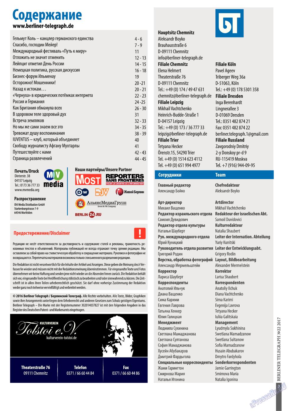 Берлинский телеграф (журнал). 2017 год, номер 22, стр. 3