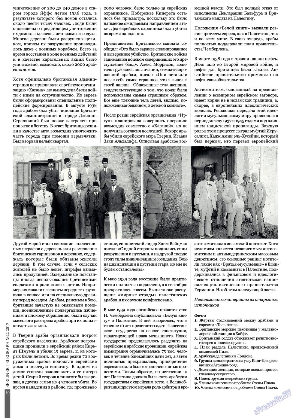 Берлинский телеграф (журнал). 2017 год, номер 22, стр. 30