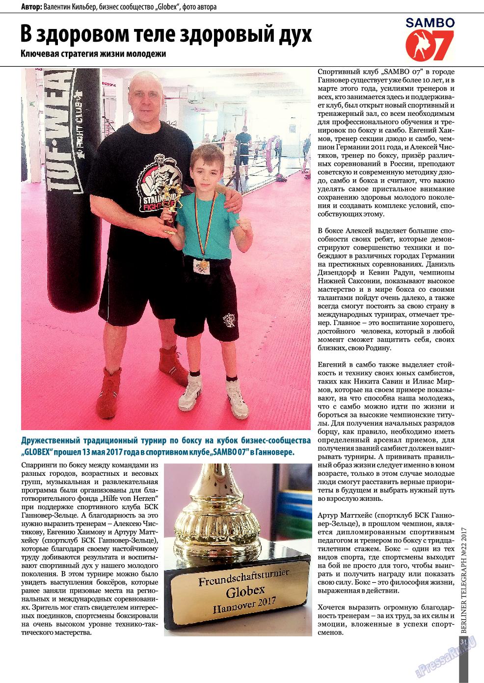 Берлинский телеграф (журнал). 2017 год, номер 22, стр. 31