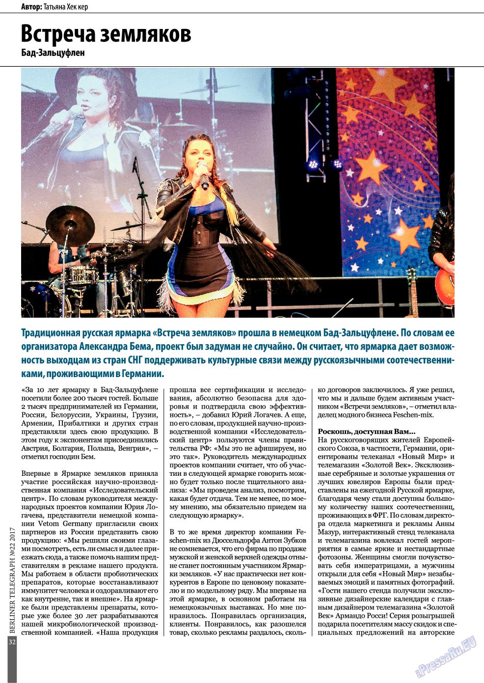 Берлинский телеграф (журнал). 2017 год, номер 22, стр. 32