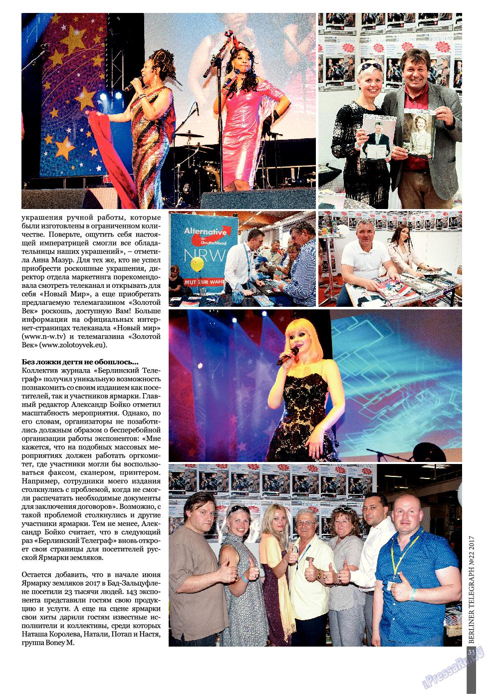 Берлинский телеграф (журнал). 2017 год, номер 22, стр. 33