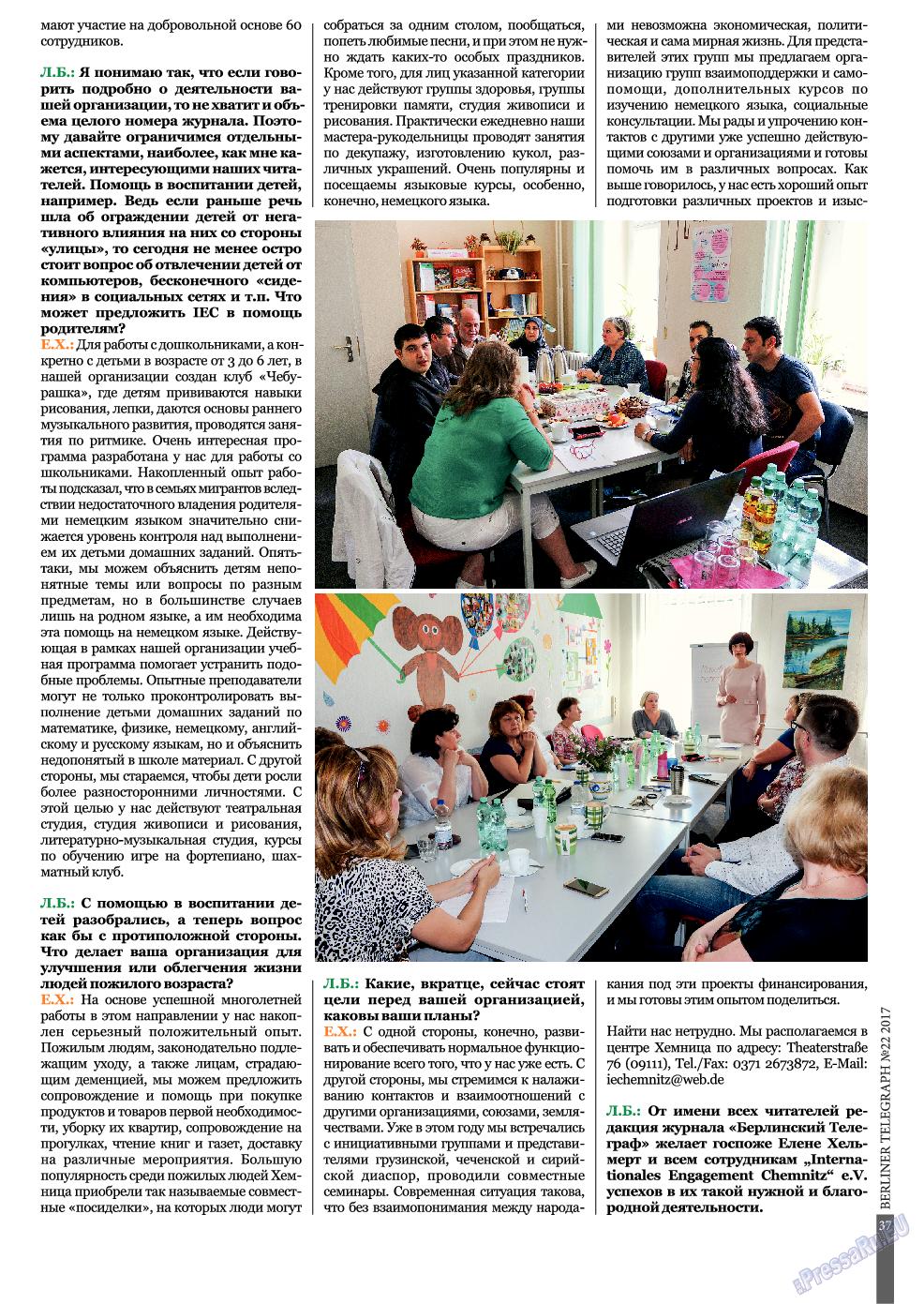 Берлинский телеграф (журнал). 2017 год, номер 22, стр. 37