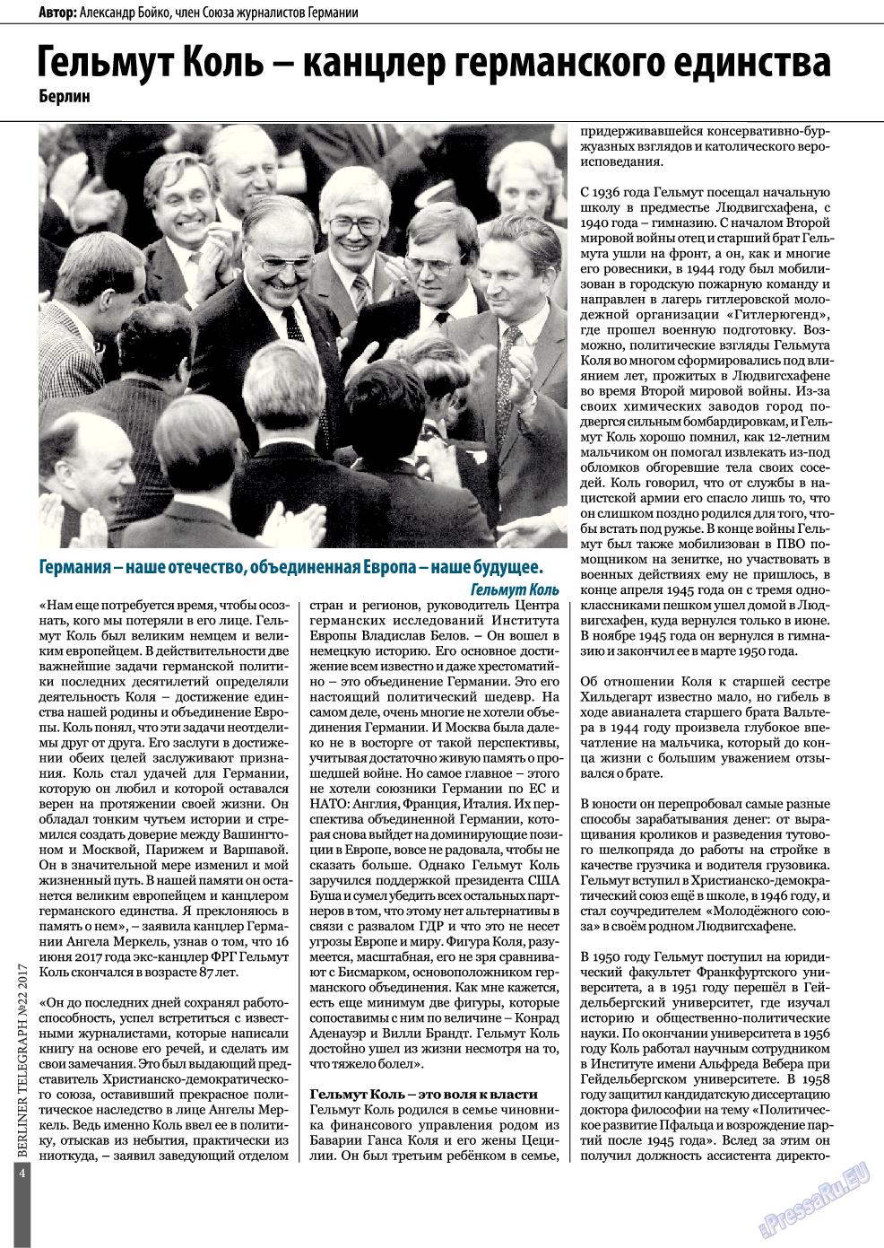 Берлинский телеграф (журнал). 2017 год, номер 22, стр. 4