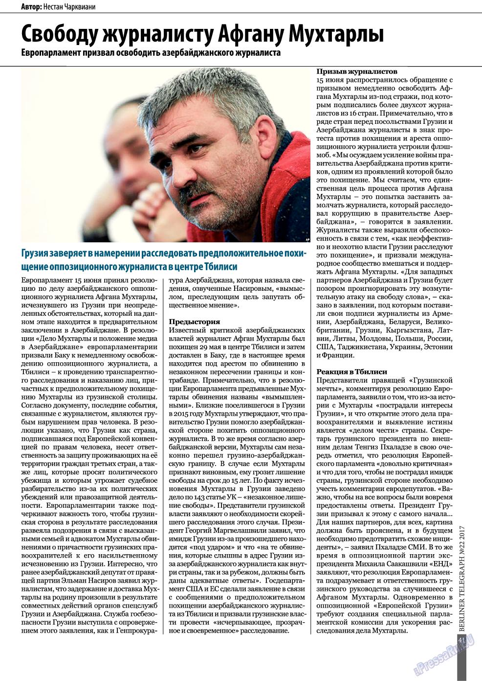Берлинский телеграф (журнал). 2017 год, номер 22, стр. 41