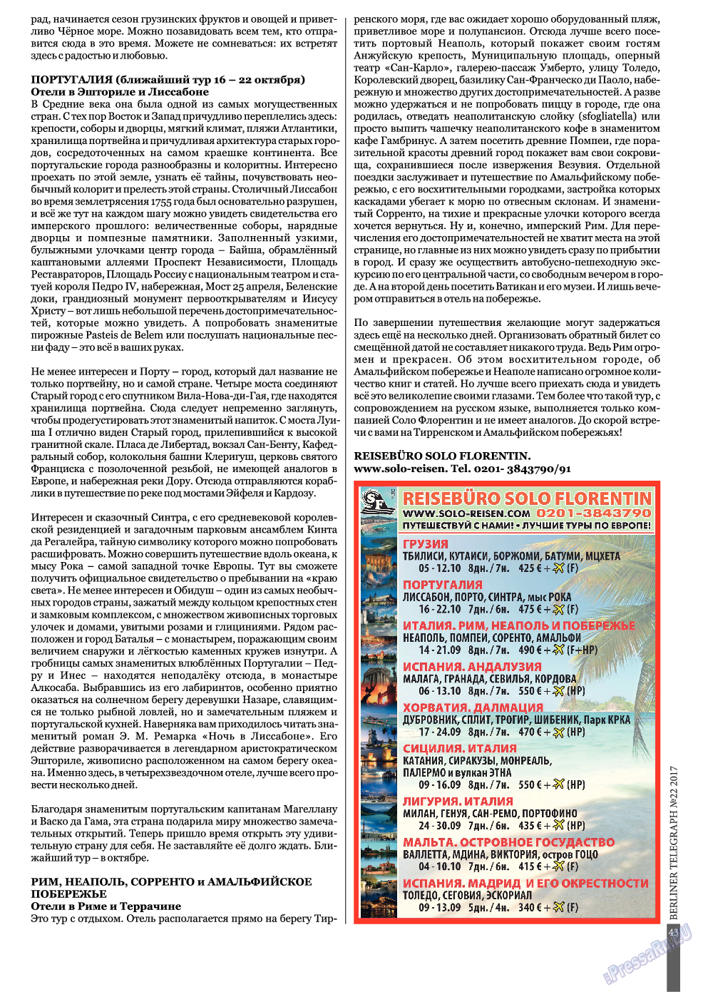 Берлинский телеграф (журнал). 2017 год, номер 22, стр. 43