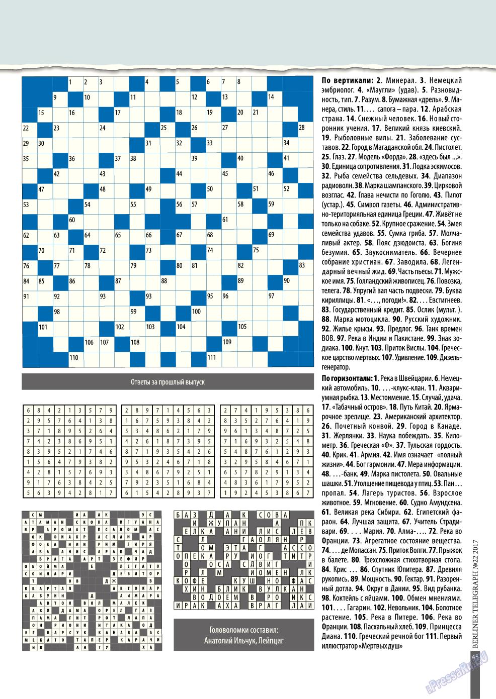 Берлинский телеграф (журнал). 2017 год, номер 22, стр. 45
