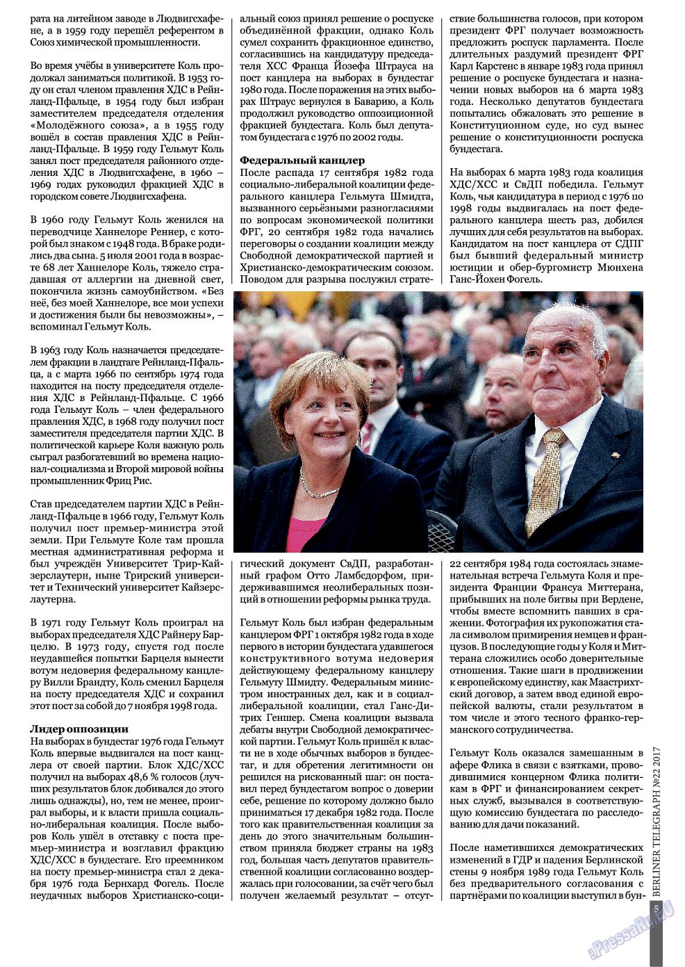 Берлинский телеграф (журнал). 2017 год, номер 22, стр. 5