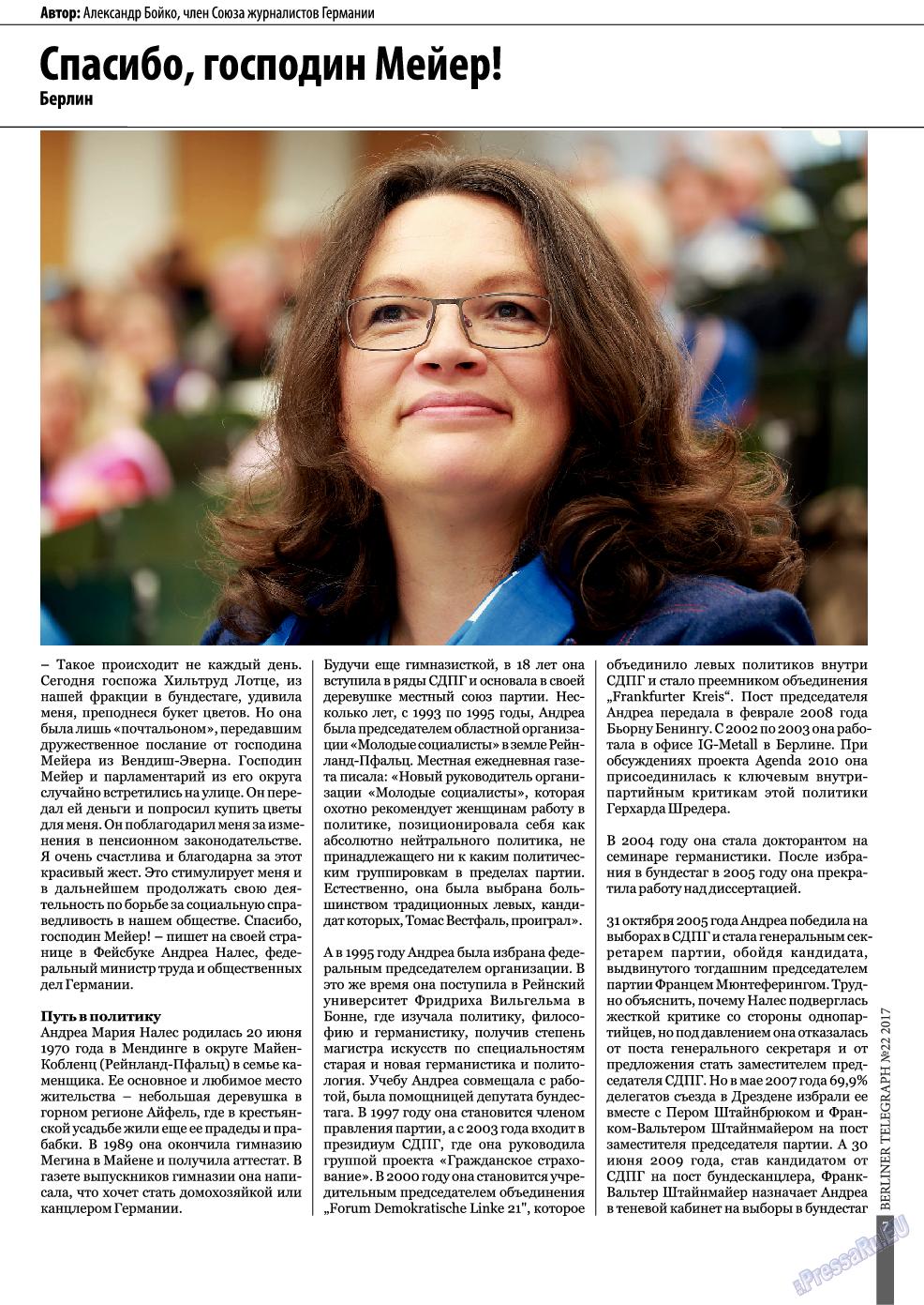 Берлинский телеграф (журнал). 2017 год, номер 22, стр. 7
