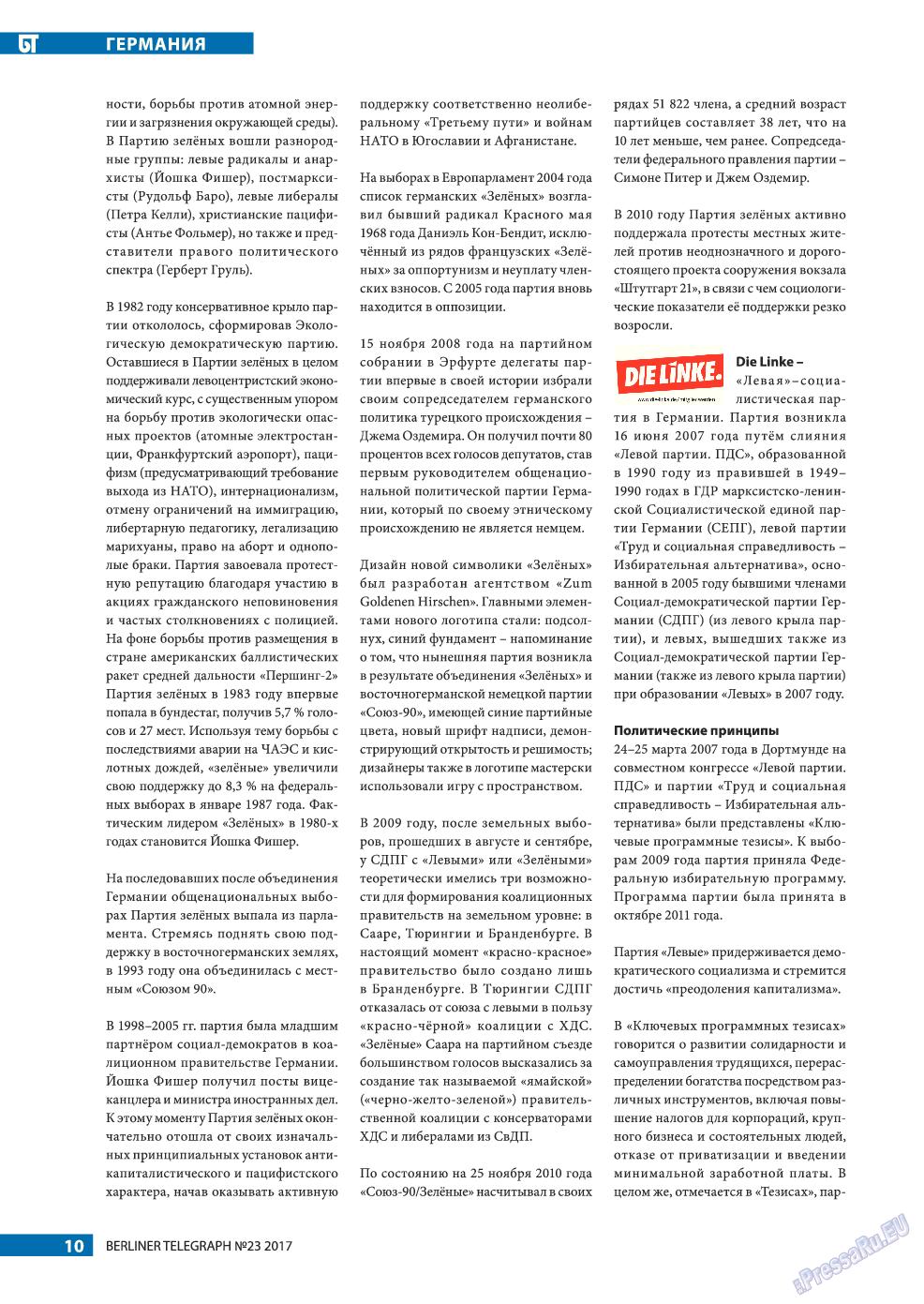 Берлинский телеграф (журнал). 2017 год, номер 23, стр. 10