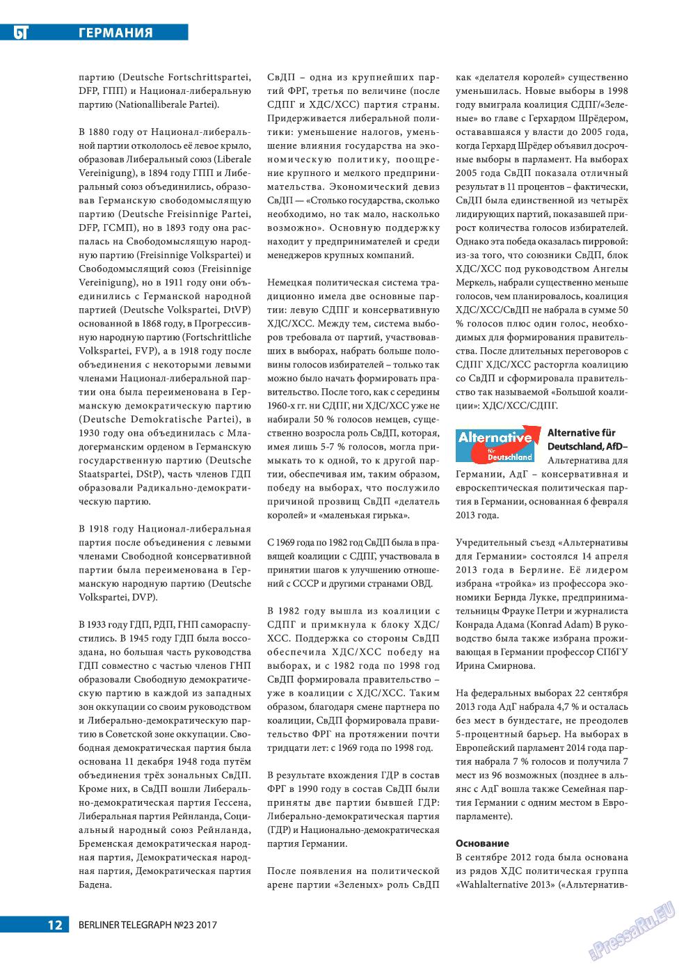 Берлинский телеграф (журнал). 2017 год, номер 23, стр. 12