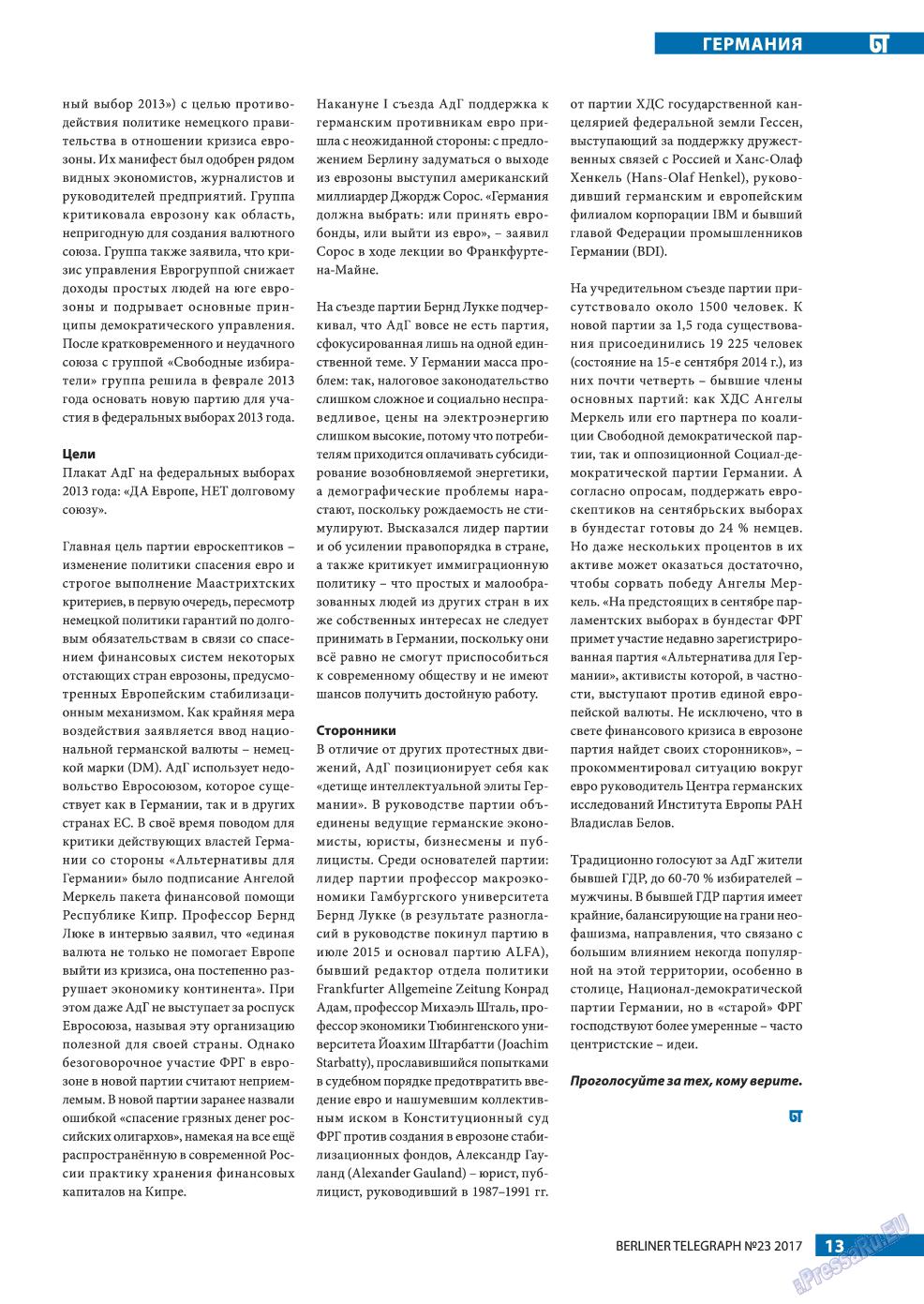 Берлинский телеграф (журнал). 2017 год, номер 23, стр. 13