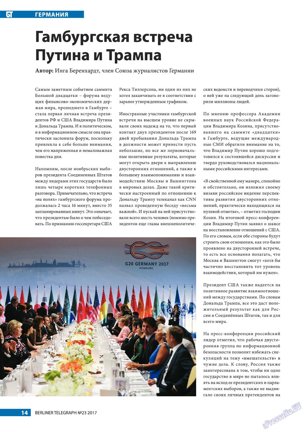 Берлинский телеграф (журнал). 2017 год, номер 23, стр. 14