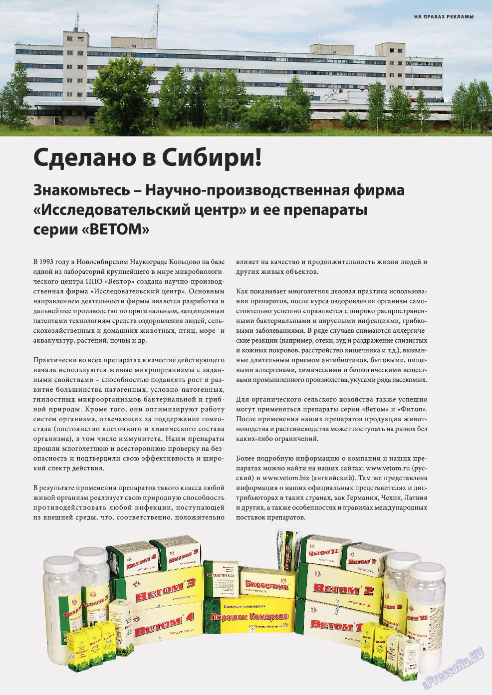Берлинский телеграф (журнал). 2017 год, номер 23, стр. 17