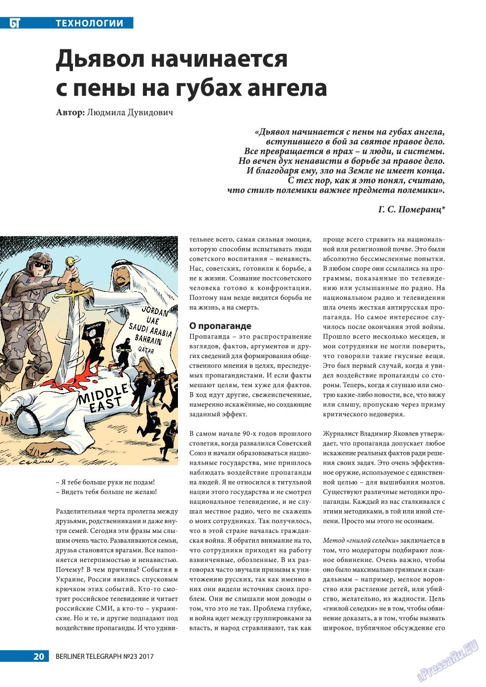Берлинский телеграф (журнал). 2017 год, номер 23, стр. 20