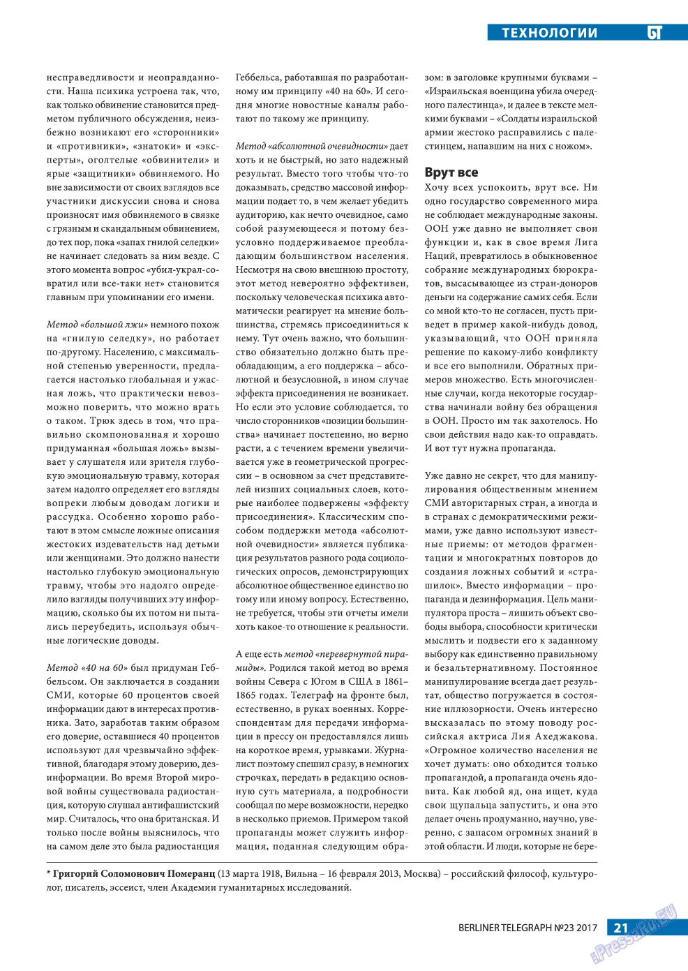Берлинский телеграф (журнал). 2017 год, номер 23, стр. 21