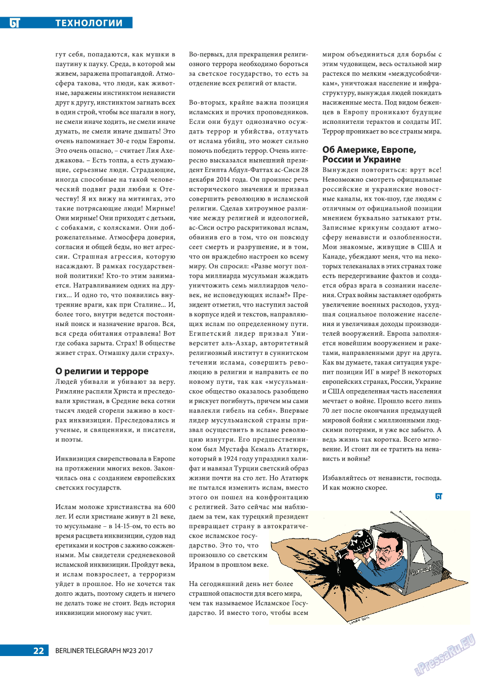 Берлинский телеграф (журнал). 2017 год, номер 23, стр. 22