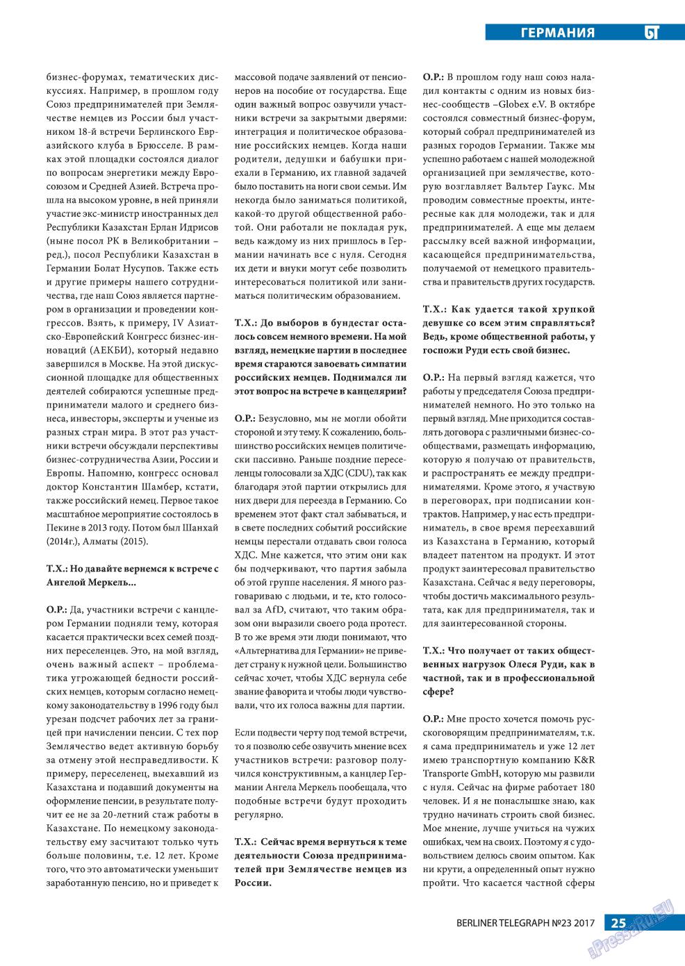 Берлинский телеграф (журнал). 2017 год, номер 23, стр. 25