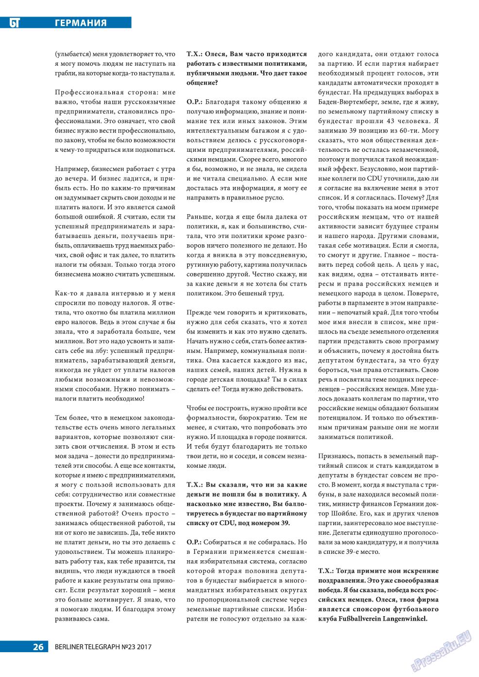 Берлинский телеграф (журнал). 2017 год, номер 23, стр. 26