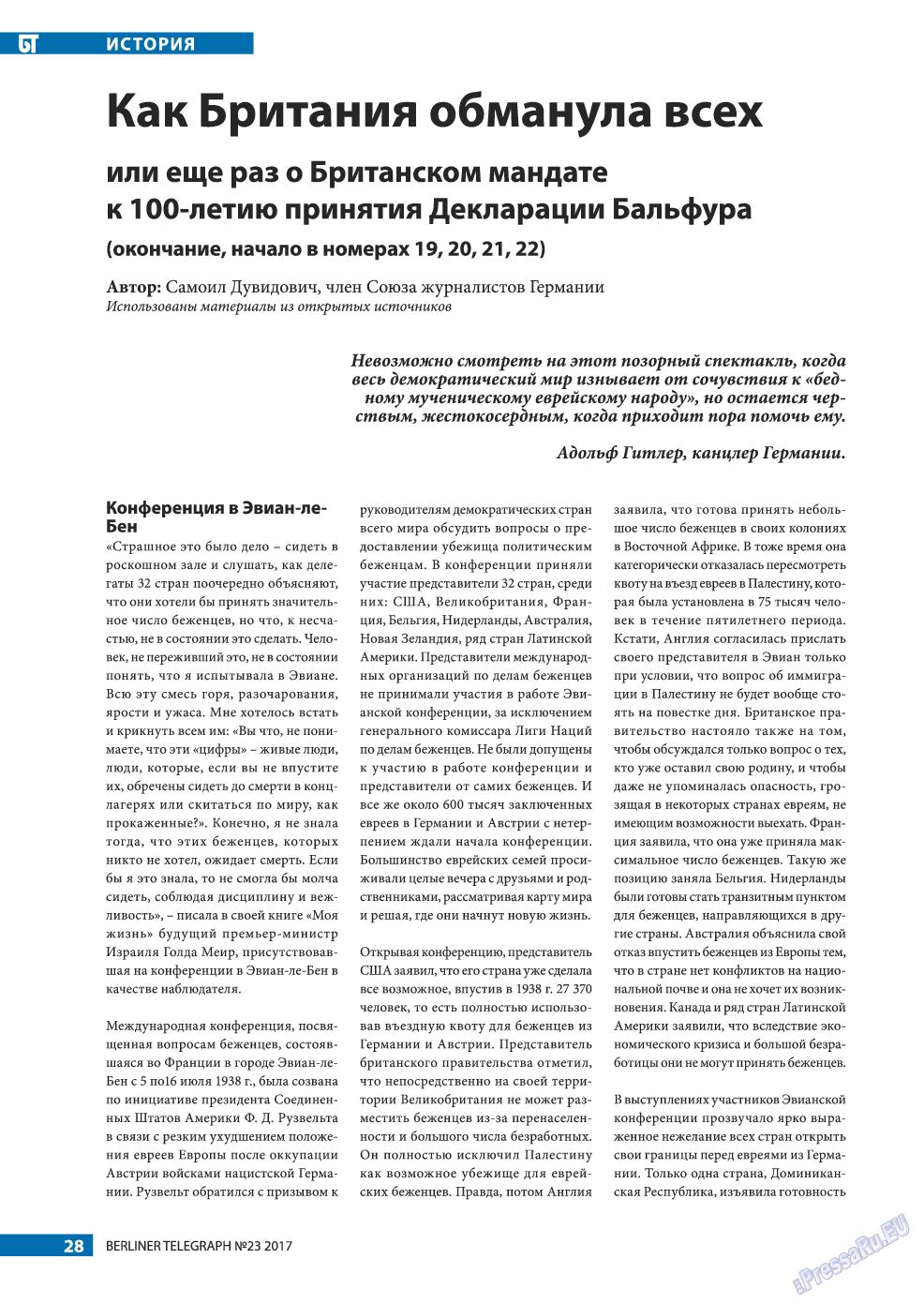 Берлинский телеграф (журнал). 2017 год, номер 23, стр. 28