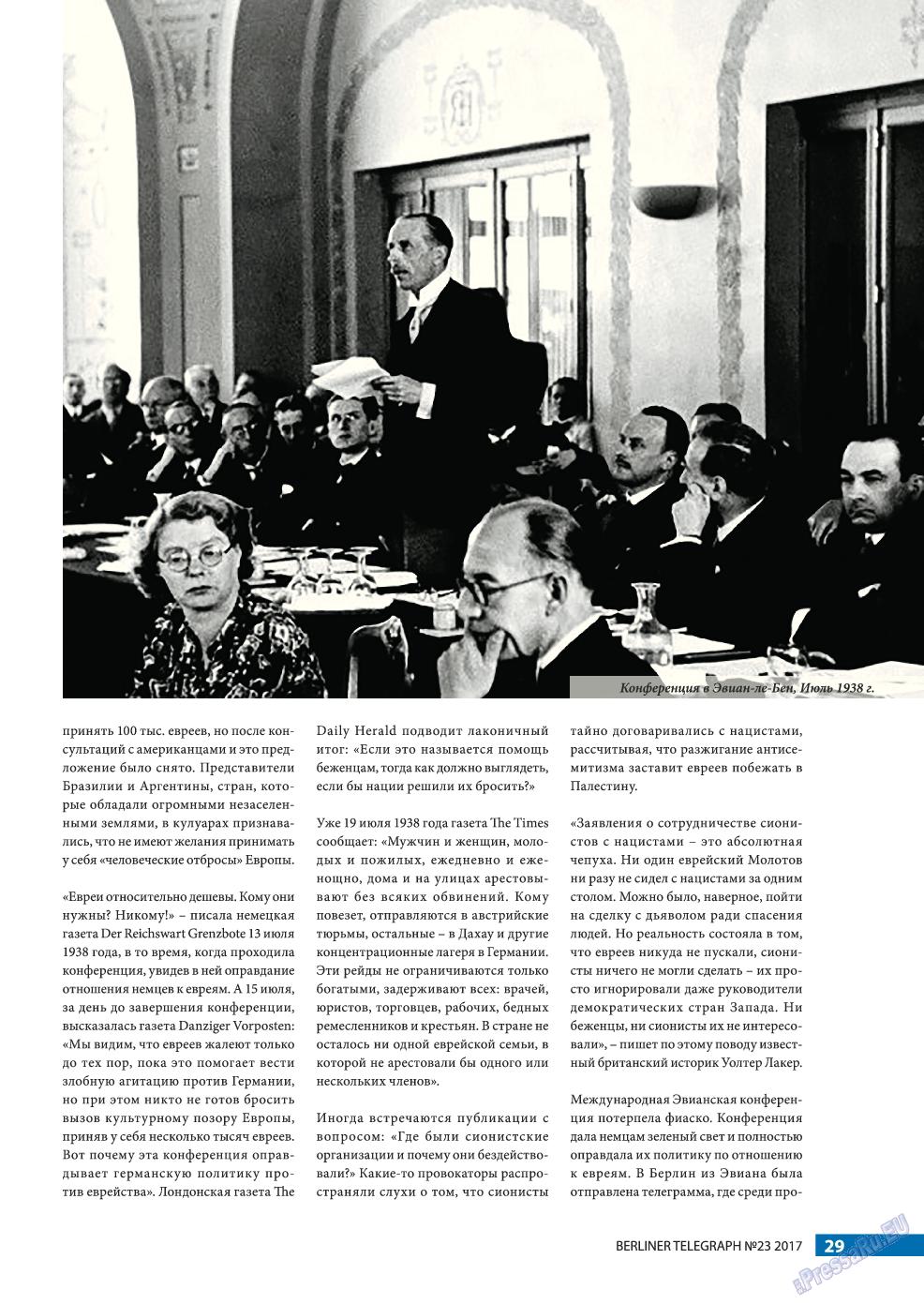 Берлинский телеграф (журнал). 2017 год, номер 23, стр. 29