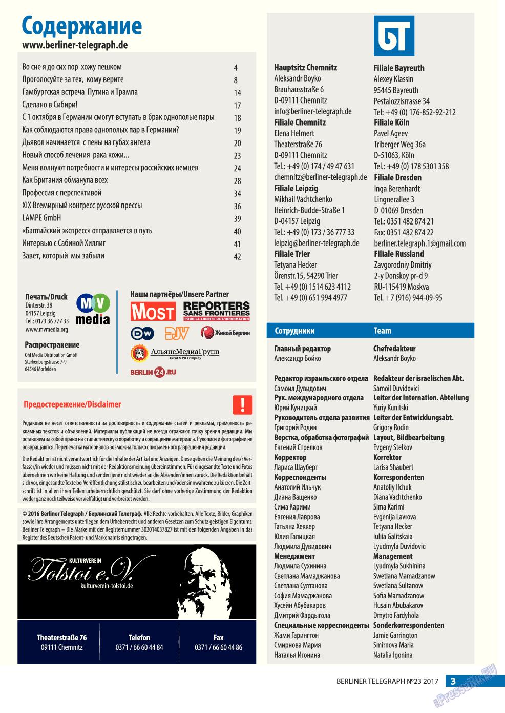 Берлинский телеграф (журнал). 2017 год, номер 23, стр. 3