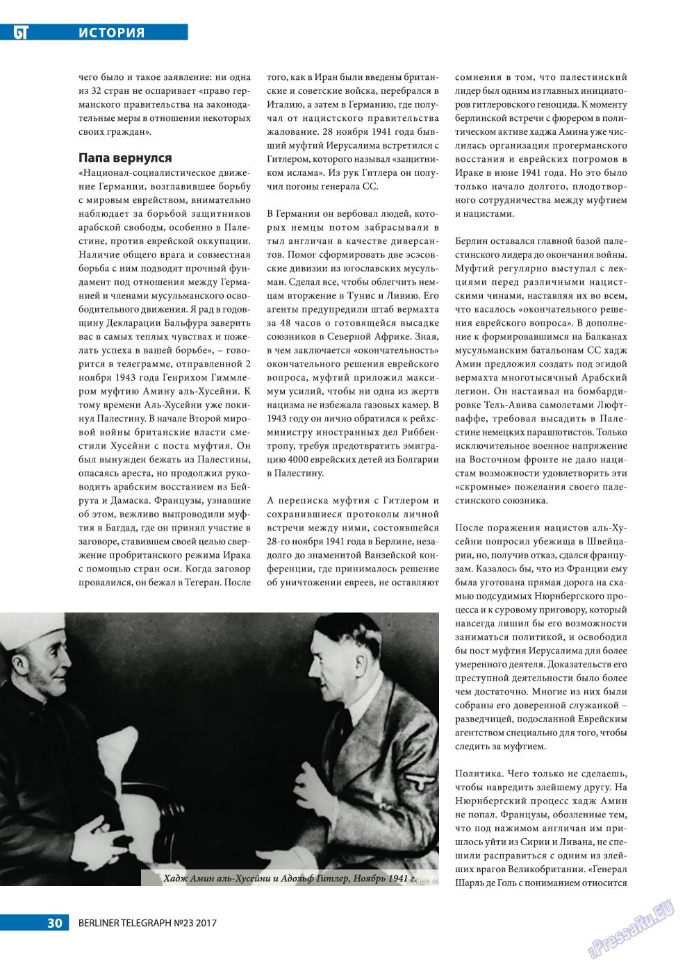 Берлинский телеграф (журнал). 2017 год, номер 23, стр. 30