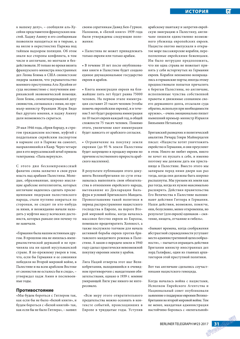 Берлинский телеграф (журнал). 2017 год, номер 23, стр. 31