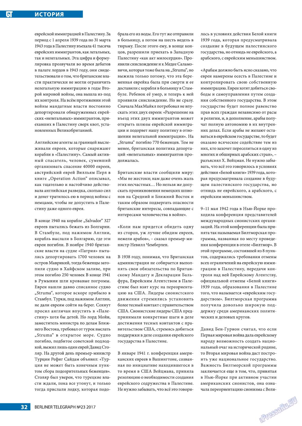 Берлинский телеграф (журнал). 2017 год, номер 23, стр. 32
