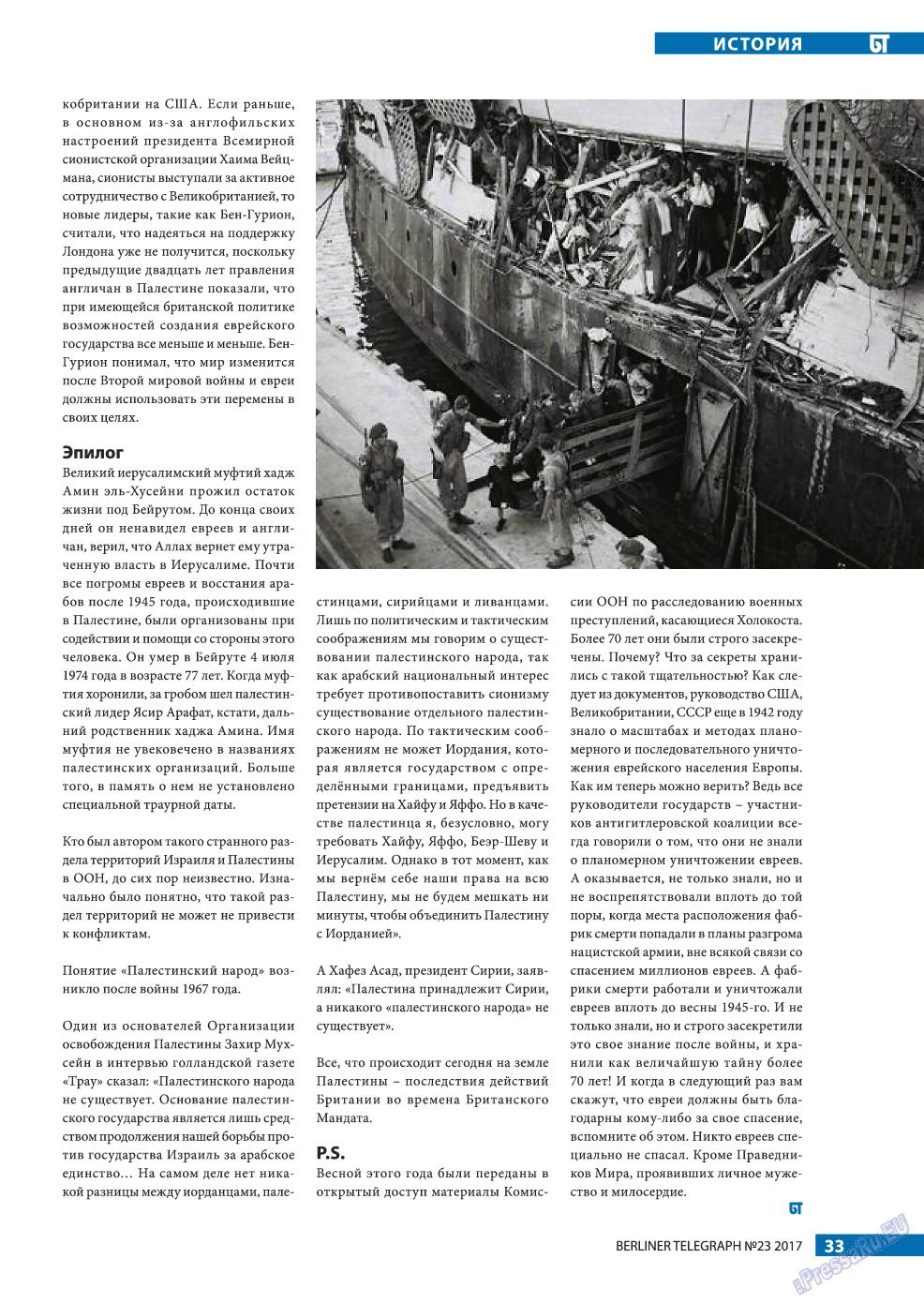 Берлинский телеграф (журнал). 2017 год, номер 23, стр. 33