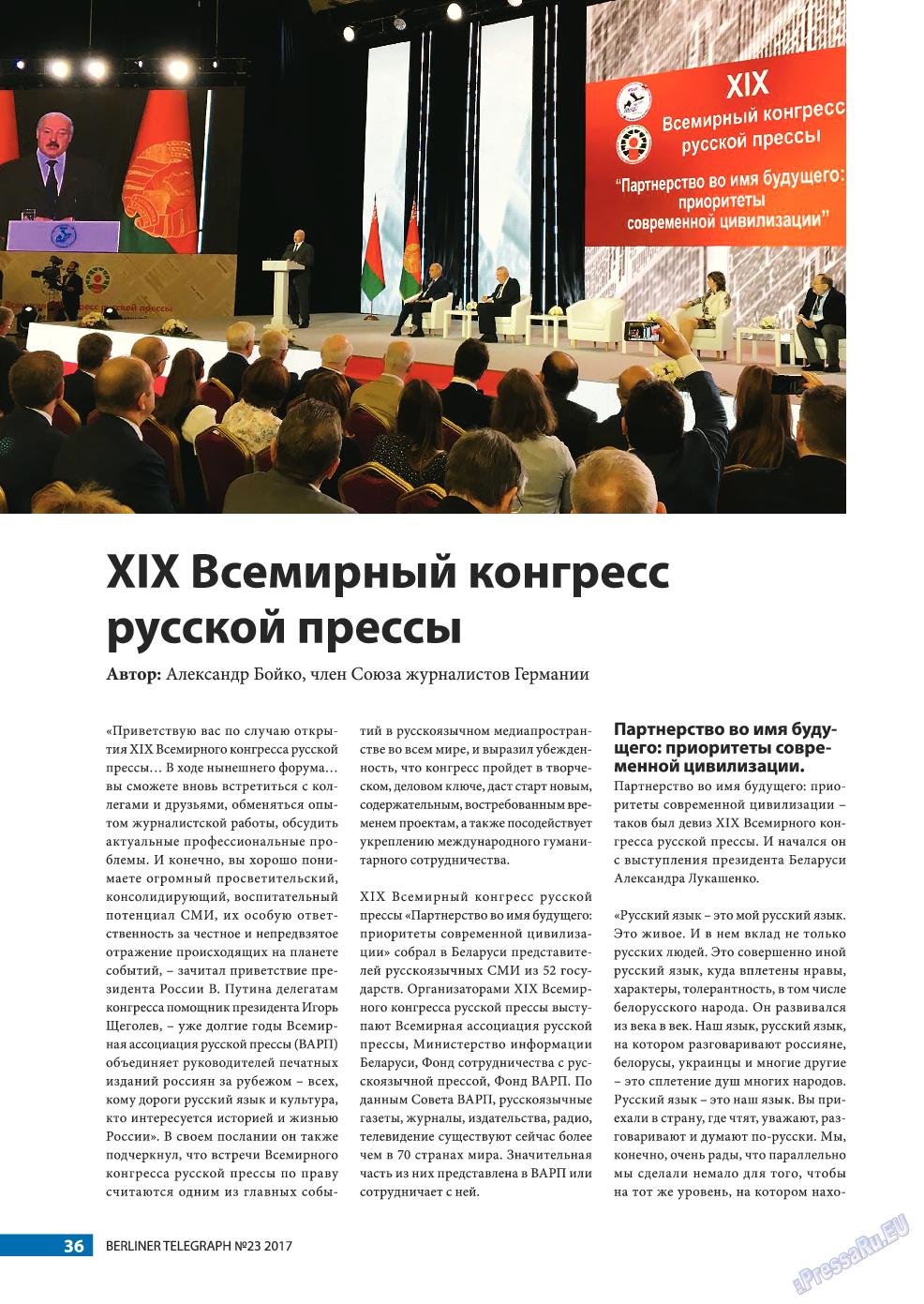 Берлинский телеграф (журнал). 2017 год, номер 23, стр. 36
