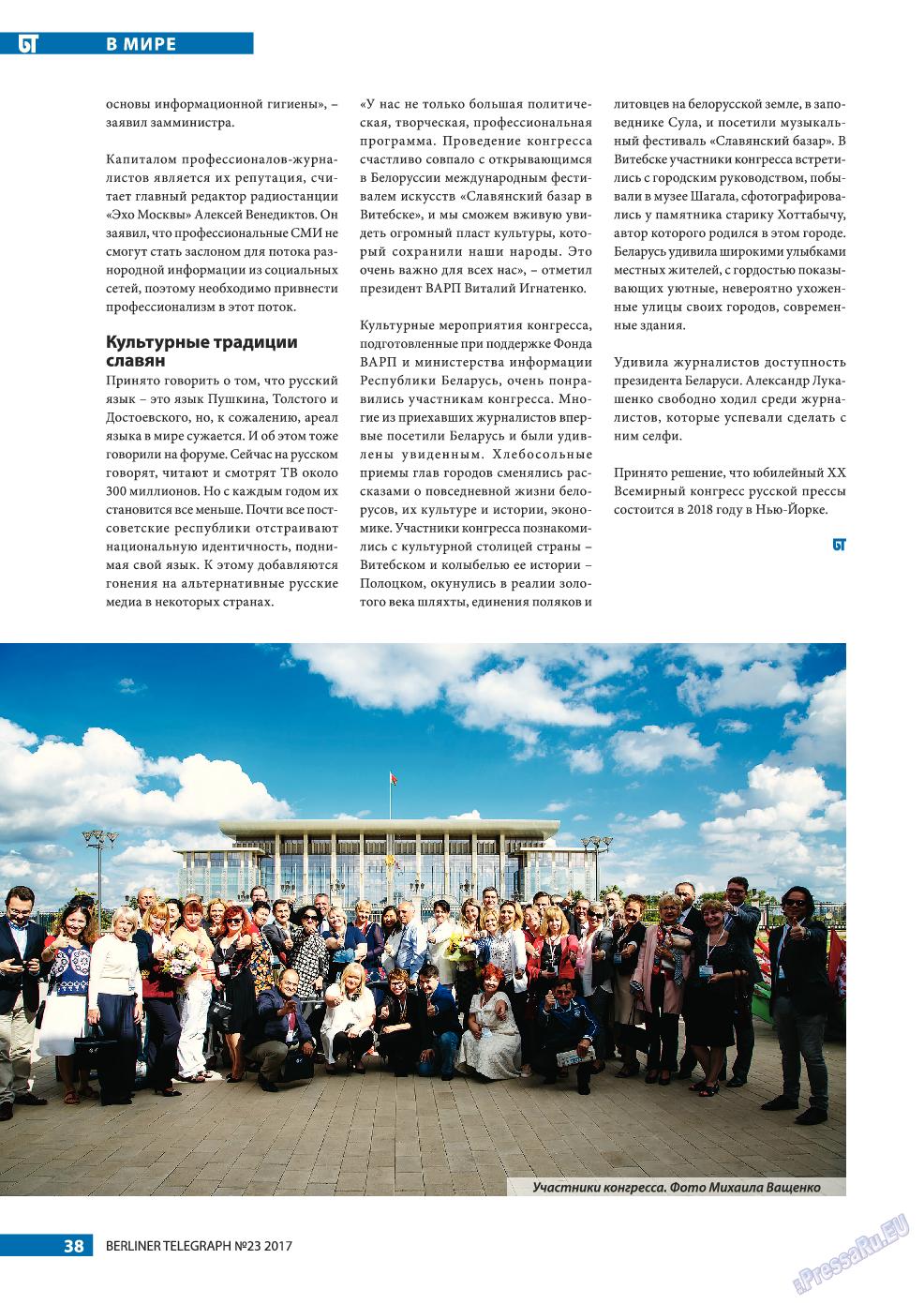 Берлинский телеграф (журнал). 2017 год, номер 23, стр. 38