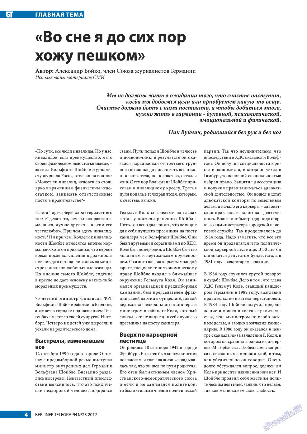 Берлинский телеграф (журнал). 2017 год, номер 23, стр. 4