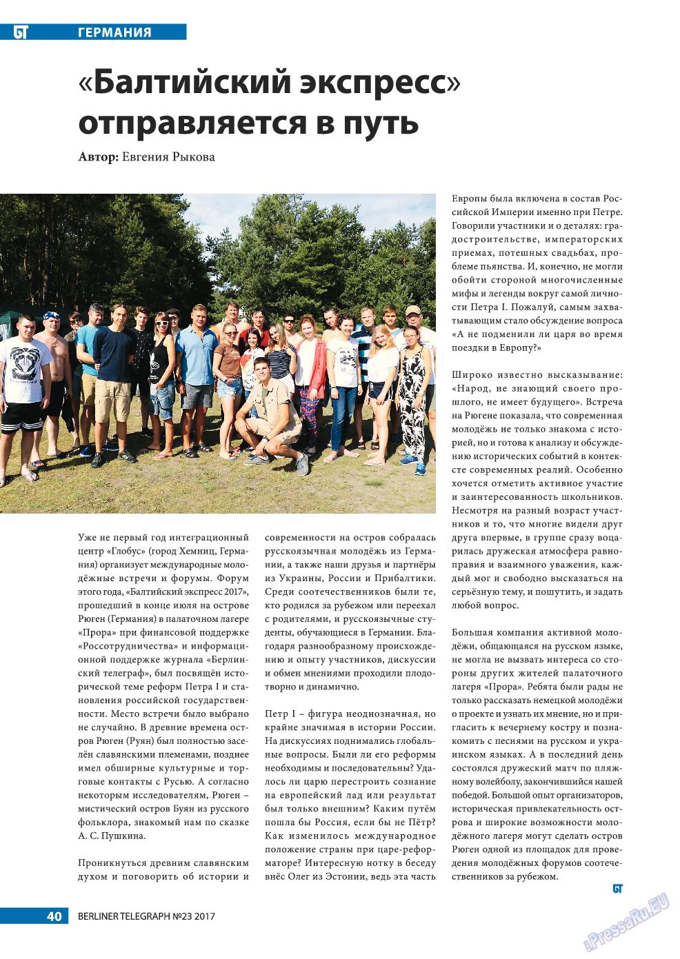 Берлинский телеграф (журнал). 2017 год, номер 23, стр. 40