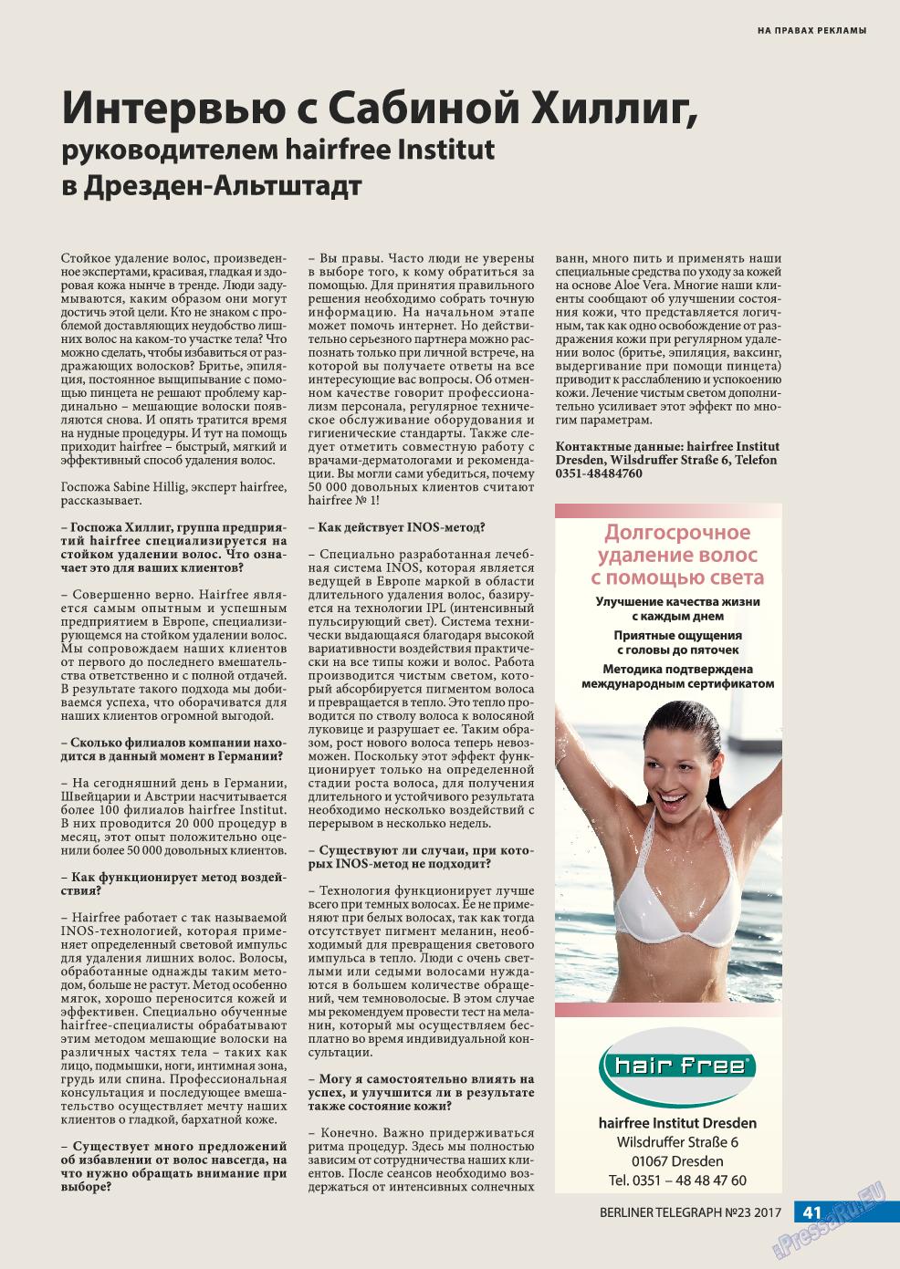 Берлинский телеграф (журнал). 2017 год, номер 23, стр. 41