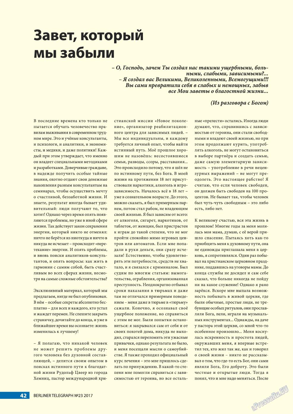 Берлинский телеграф (журнал). 2017 год, номер 23, стр. 42