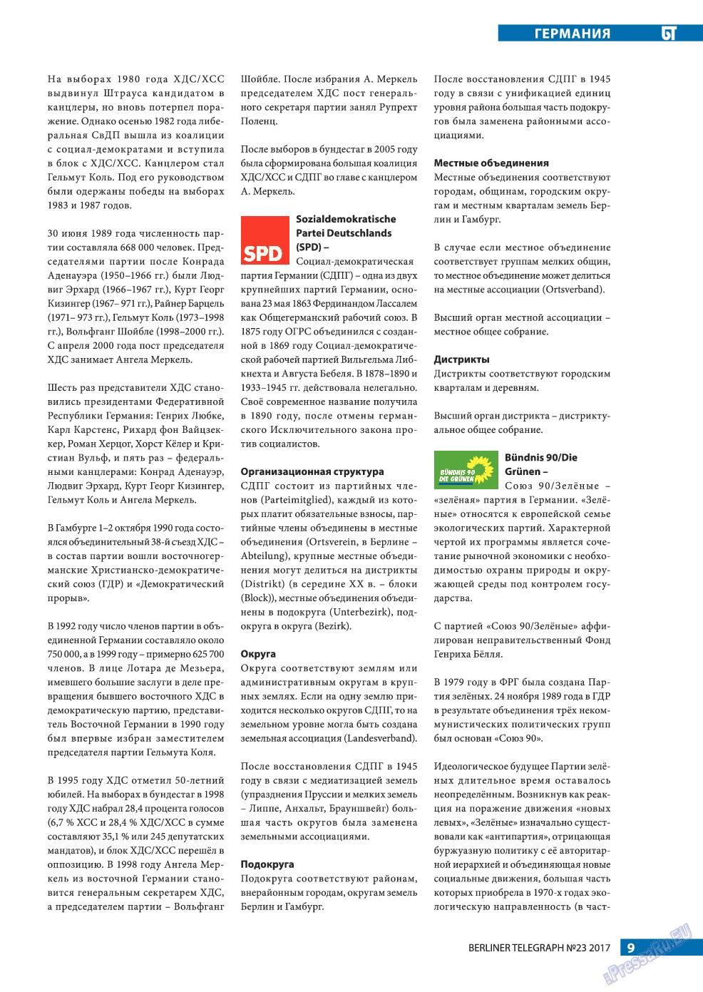 Берлинский телеграф (журнал). 2017 год, номер 23, стр. 9