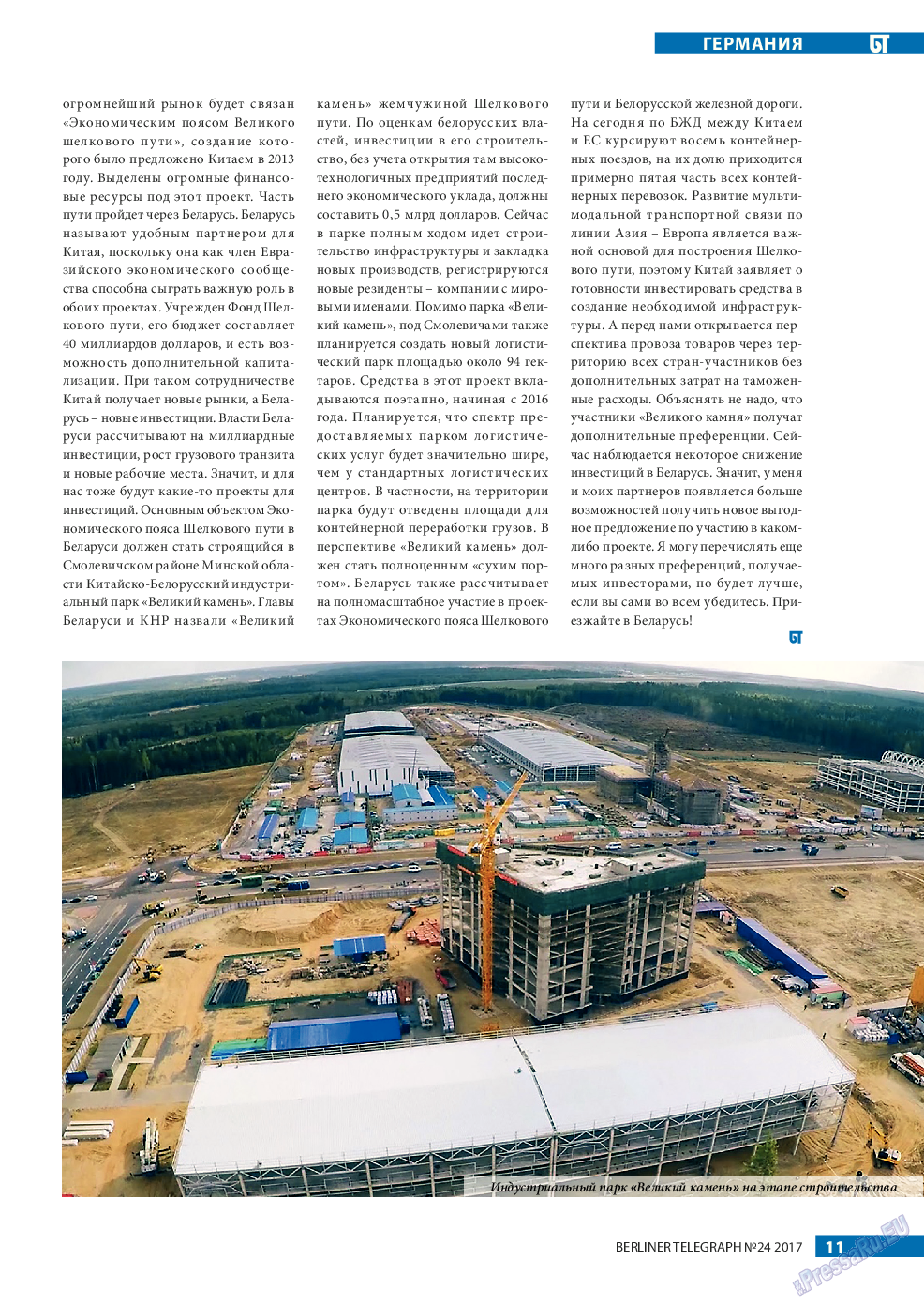 Берлинский телеграф (журнал). 2017 год, номер 24, стр. 11