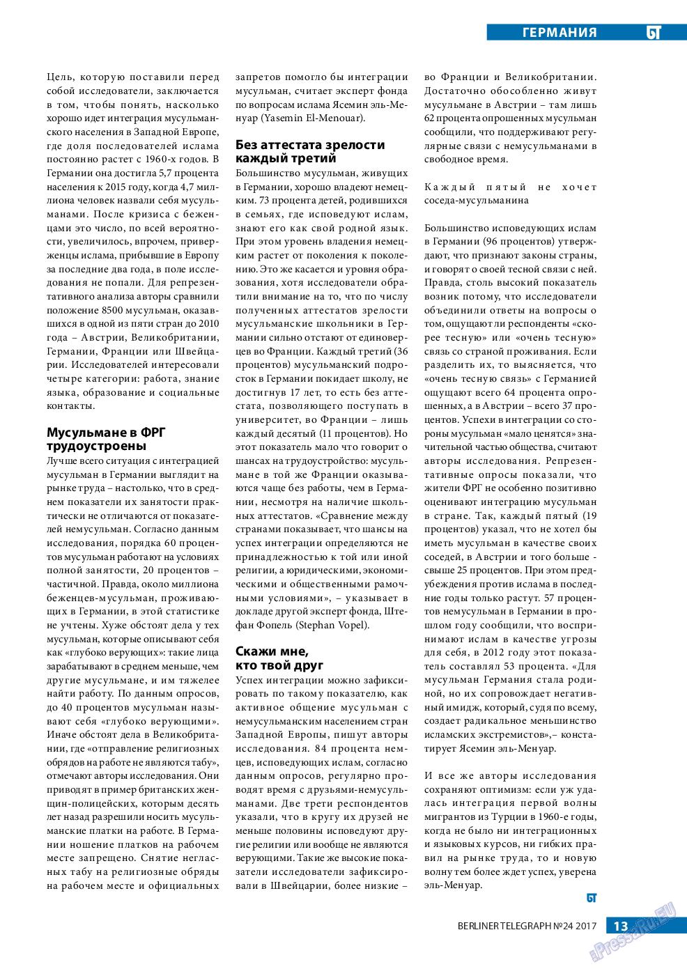 Берлинский телеграф (журнал). 2017 год, номер 24, стр. 13