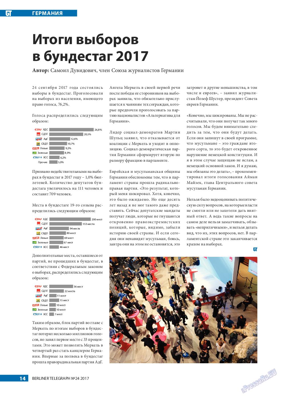 Берлинский телеграф (журнал). 2017 год, номер 24, стр. 14
