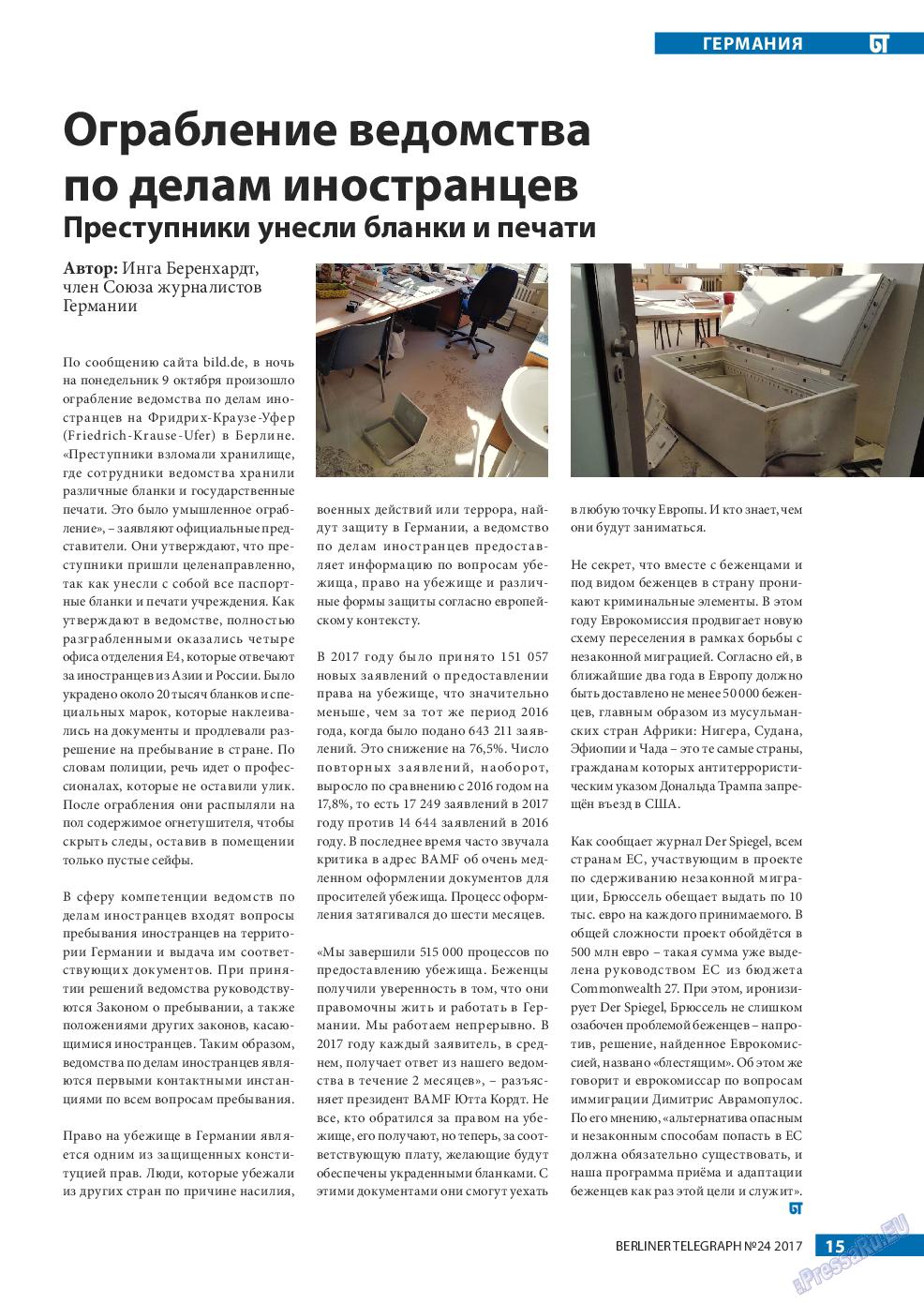 Берлинский телеграф (журнал). 2017 год, номер 24, стр. 15