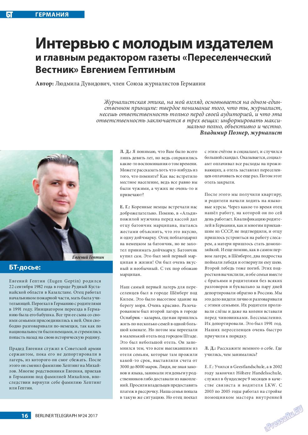 Берлинский телеграф (журнал). 2017 год, номер 24, стр. 16