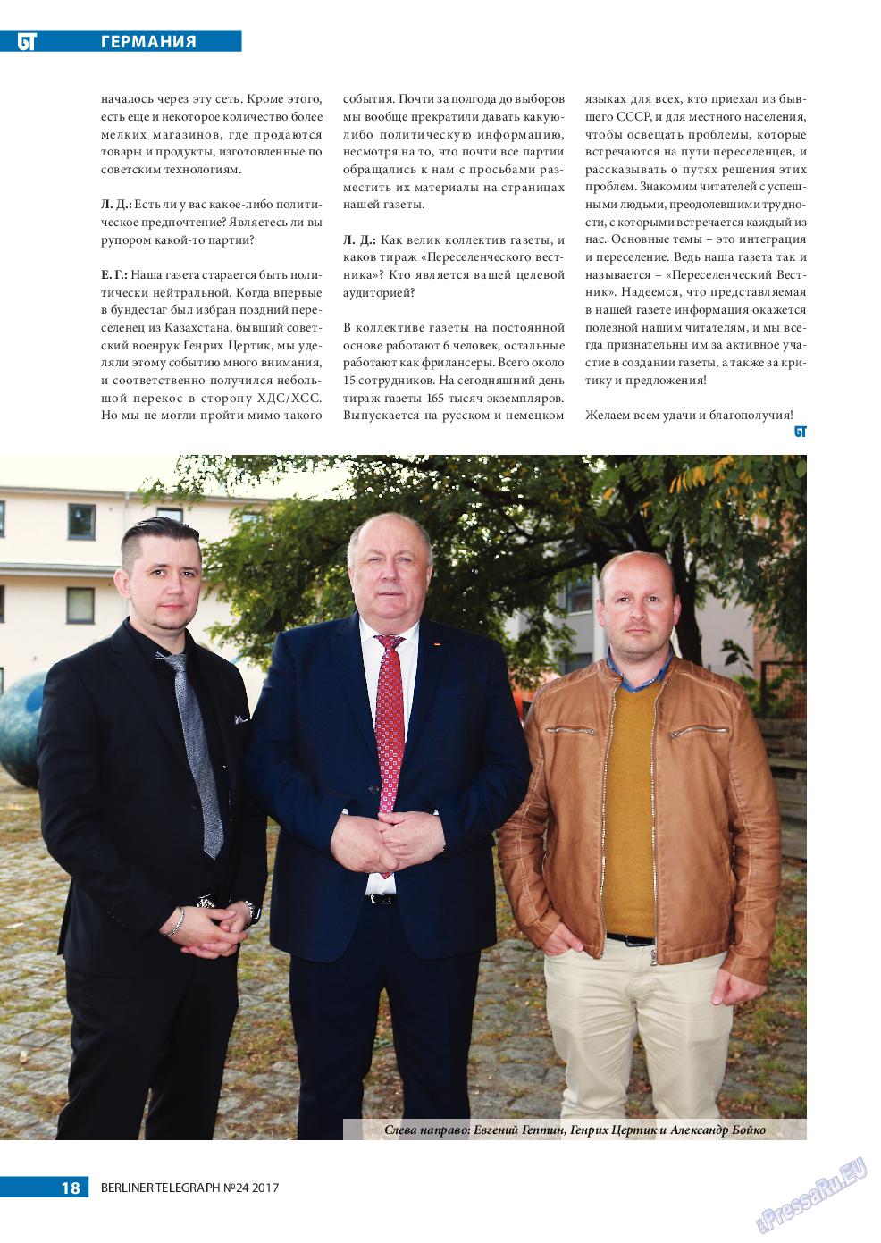Берлинский телеграф (журнал). 2017 год, номер 24, стр. 18