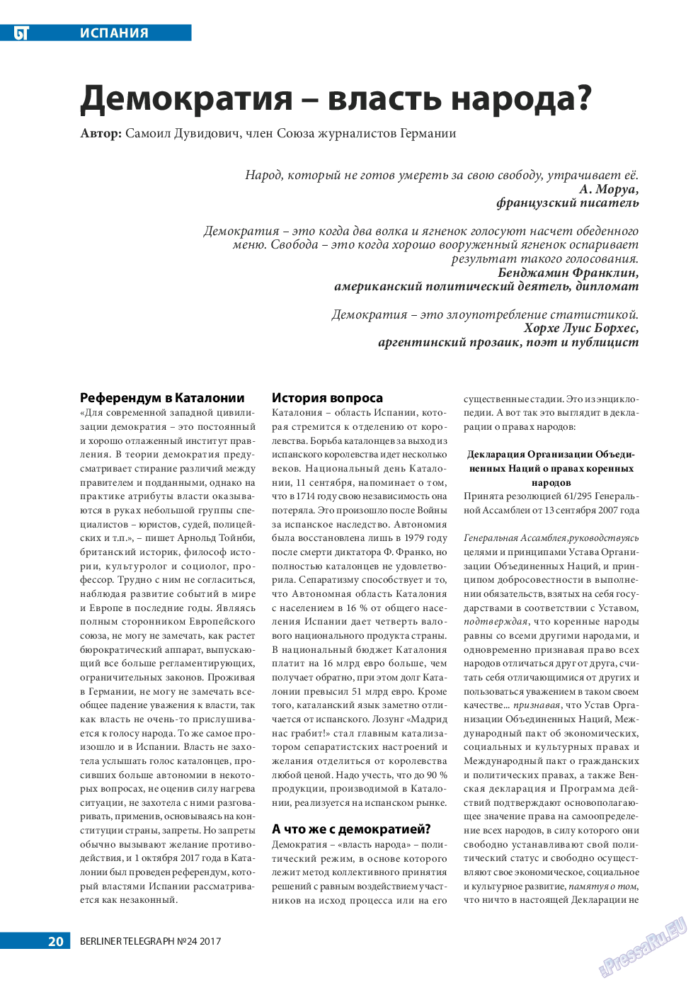 Берлинский телеграф (журнал). 2017 год, номер 24, стр. 20