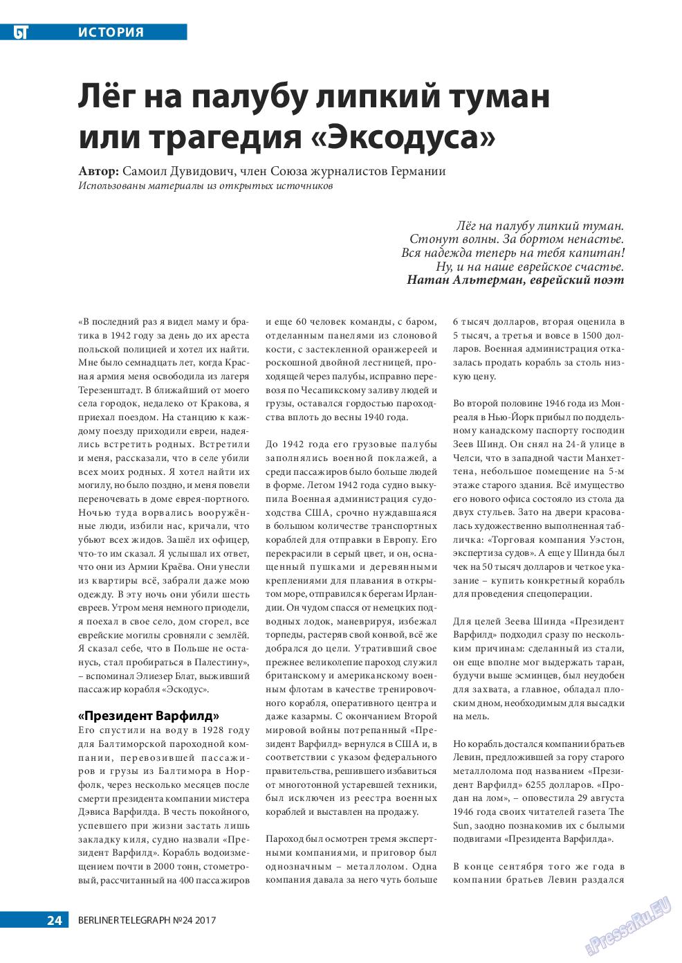 Берлинский телеграф (журнал). 2017 год, номер 24, стр. 24