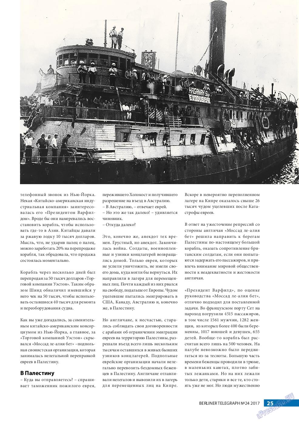 Берлинский телеграф (журнал). 2017 год, номер 24, стр. 25