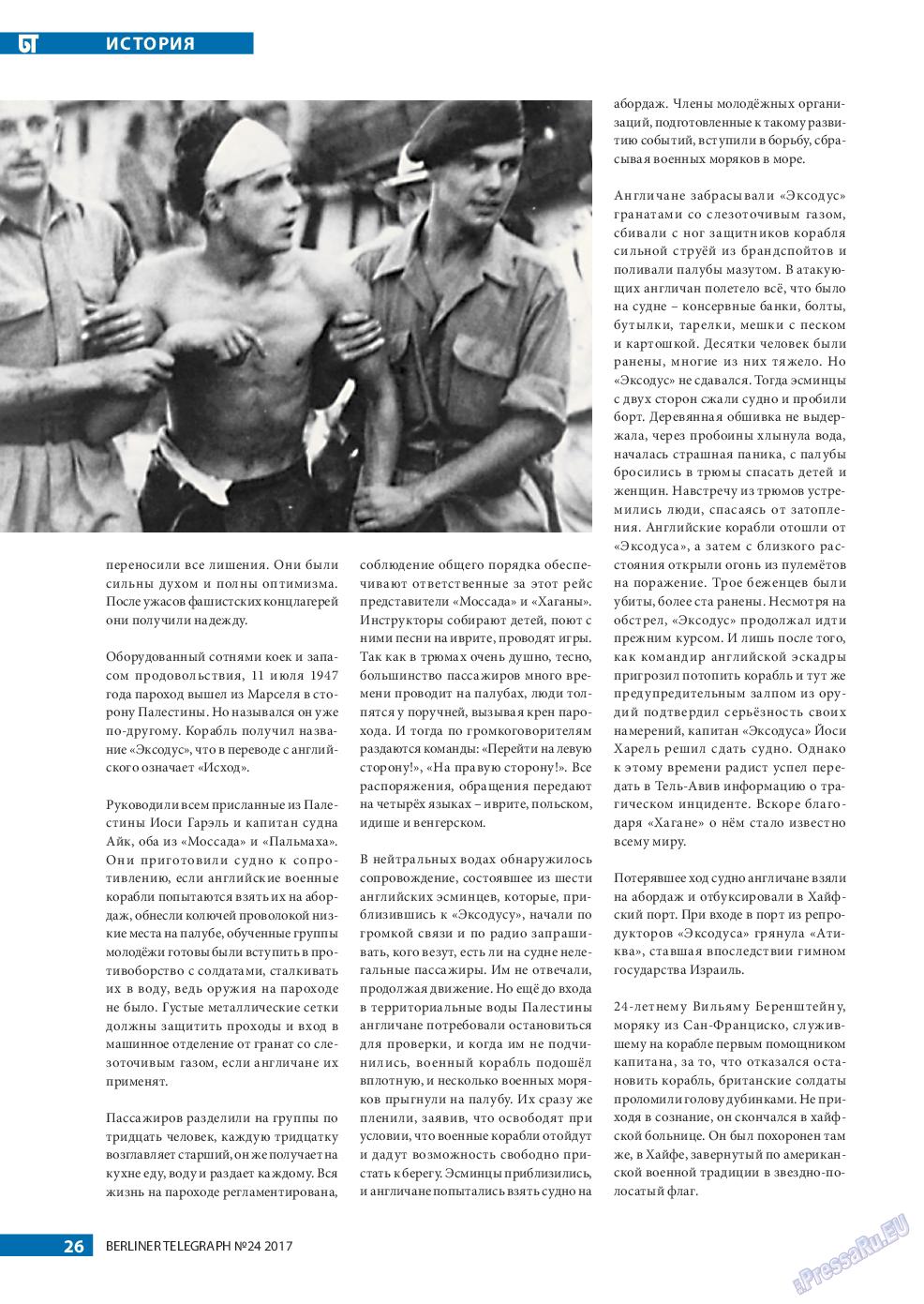 Берлинский телеграф (журнал). 2017 год, номер 24, стр. 26