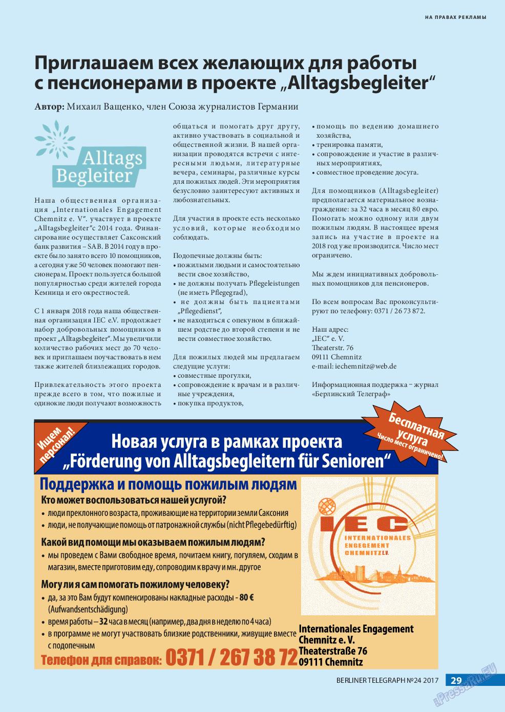 Берлинский телеграф (журнал). 2017 год, номер 24, стр. 29